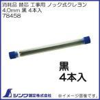 78458 消耗品 替芯 工事用 ノック式クレヨン 4.0mm 黒4本入 シンワ測定