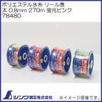 78480 ポリエステル水糸 リール巻 太 0.8mm 270mm 蛍光ピンク シンワ測定
