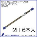 78508 消耗品 替芯 工事用 シャープ鉛筆 2.0mm 2H 6本入 シンワ測定