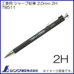 78511 工事用 シャープ鉛筆 2.0mm 2H シンワ測定