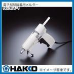 ハッコー 電子部品接着用メルター ホットメイル接着 804-1 HAKKO・白光株式会社