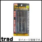 trad 3本組コンクリート用ドリル刃セット(3.4mmX3本) TCD-334