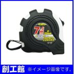 インパクトコンベックス 25mmX7.5m メジャー DM-7525 13-127