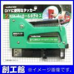 DIYに便利なタッカー 09-101 EXCELLENT KOBO