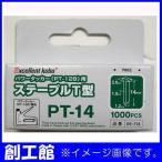 パワータッカー用ステープル T型 1000本入 09-114 EXCELLENT KOBO