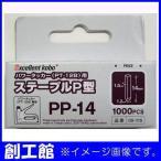 パワータッカー用ステープル P型 1000本入 09-115 EXCELLENT KOBO