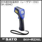 赤外線放射温度計 レーザーマーカー付 SK-8940 No.8266-00 SATO・佐藤計量器 工業用