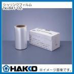 ハッコー シュリンクフィルム/200mmX100mX15ミクロン 841-02 HAKKO・白光株式会社