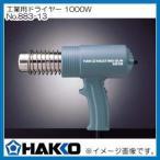 ハッコー 工業用ドライヤー 1KW ヒーティングガン 883-13 HAKKO・白光株式会社