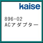 ACアダプター 896-02 カイセ kaise