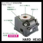 ダイヤモンド刃物研ぎ機 HDG-100 HARD HEAD