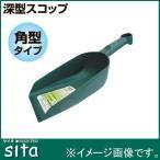 Sita 深型スコップ 大 1本 A963 サイタ