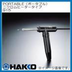 PORTABLE ポータブル 収納式はんだこて(60W) 915 白光 HAKKO