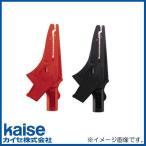カイセ 942 ワニグチクリップ kaise