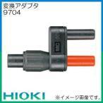 9704 変換アダプタ HIOKI 日置電機