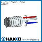 ハッコー 881/882用ヒーター/1000W(100V) A1055 HAKKO・白光株式会社
