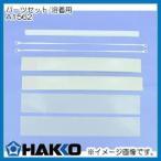 ハッコー FV-802用パーツセット/溶着用 A1562 HAKKO・白光株式会社