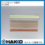 ハッコー FV-801用パーツセット/溶着用 A1568 HAKKO・白光株式会社