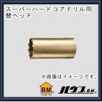 替ヘッドスーパーハードコア用(ボディのみ)160Φ AMB-160 ハウスビーエム