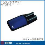 BBK ATQS-2 トルクレンチ 1/4.3/8