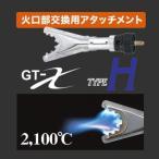 プリンスガス GT-X用 火口部交換アタッチメント ノズルH