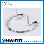 ハッコー 880B/881用スタンドL B1419 HAKKO・白光株式会社