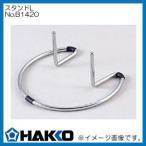 ハッコー 882用スタンドL B1420 HAKKO・白光株式会社