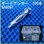 BA409T ボードアンカー 格安徳用箱(200本) 若井産業 WAKAI