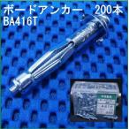 ボードアンカー(200本入) BA416T 若井産業 WAKAI