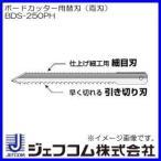 ボードカッター(BDS-250PH)用替刃(両刃) BDS-250PH ジェフコム デンサン
