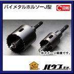 バイメタルホルソーJ型(回転用・フルセット)44mm BMJ-44 ハウスビーエム