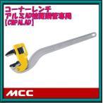 450mmAD被覆鋼管専用コーナーレンチ アルミ CWPALAD45 MCC