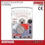 アナログテスタ CX506a 三和電気計器 SANWA CX-506a