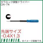 エンジニア セラミック調整ドライバー(-0.4x1.3) DA-74 ENGINEER