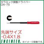 エンジニア セラミック調整ドライバー(-0.4x1.8) DA-75 ENGINEER