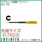 エンジニア セラミック調整ドライバー(-0.7x2.5) DA-76 ENGINEER