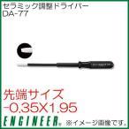 エンジニア セラミック調整ドライバー(-0.35x1.95) DA-77 ENGINEER