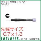 エンジニア セラミック調整ドライバー(-0.7x1.3) DA-81 ENGINEER