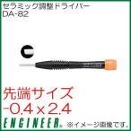 エンジニア セラミック調整ドライバー(-0.4x2.4) DA-82 ENGINEER