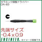 エンジニア セラミック調整ドライバー(-0.4x0.9) DA-83 ENGINEER