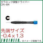 エンジニア セラミック調整ドライバー(-0.4x1.3) DA-84 ENGINEER