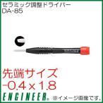 エンジニア セラミック調整ドライバー(-0.4x0.8) DA-85 ENGINEER