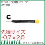エンジニア セラミック調整ドライバー(-0.7x2.5) DA-86 ENGINEER