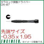 エンジニア セラミック調整ドライバー(-0.35x1.95) DA-87 ENGINEER