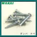 ナベ頭 鉄板ビス(ダンバ)4X16mm・200本  DN-416V 若井産業・WAKAI