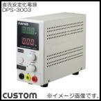 デジタル式直流安定化電源 DPS-3003 カスタム CUSTOM DPS3003