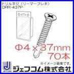 ドリルネジ(リーマーフレキ)Φ4x37mm 70本 DRR-437P ジェフコム・デンサン