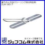 裏方さん(引掛けシーリング取付用金具) DUK-9517 ジェフコム・デンサン