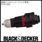 振動ドリル(ヘッド単体) EHH183 ブラック&デッカー