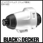 インパクトドライバー(ヘッド単体) EIH183 ブラック&デッカー